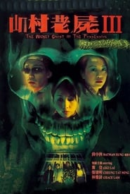 The Wicked Ghost III: The Possession Full online