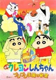 Crayon Shin-chan: The Secret Treasure of Buri Buri Kingdom Full online