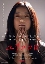 Yurigokoro movie full