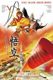 Monkey King vs. Er Lang Shen Full online
