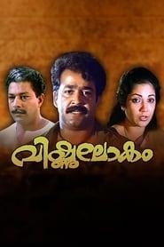 Vishnulokam movie full