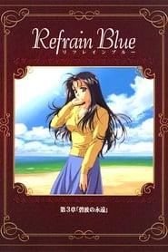 Refrain Blue: Chapter 3 - Eternal Blue Waves Full online