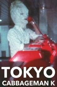 Tokyo Cabbageman K movie full