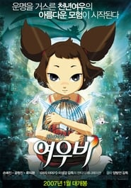 Yobi, The Five-Tailed Fox Full online