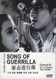 Song of Guerrilla movie full