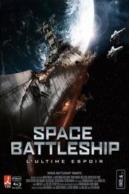 Space Battleship, L'ultime Espoir Poster