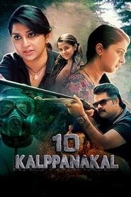 10 Kalpanakal Full online