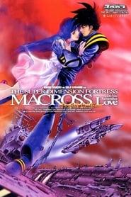 Macross : Te rappelles-tu de l'amour ? Poster