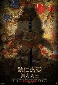Detective Dee : La Légende des Rois Célestes Poster