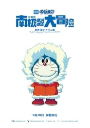 哆啦A梦:大雄的南极冰冰凉大�'险 Full online