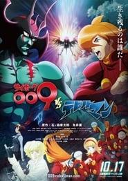 Cyborg 009 vs Devilman Full online