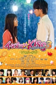 Mischievous Kiss The Movie: Propose Full online