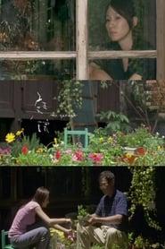 The Garden Full online