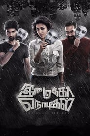 Imaikka Nodigal movie full