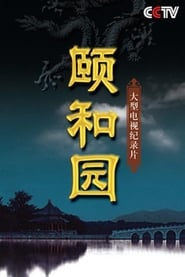 The Summer Palace--Disc1 Full online