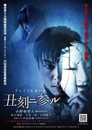 Ushikoku ni mairu Full online