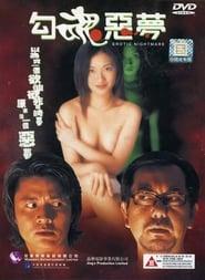 Erotic Nightmare Full online