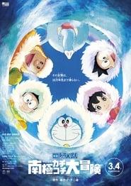 Doraemon the Movie 2017: Nobita's Great Adventure in the Antarctic Kachi Kochi Poster