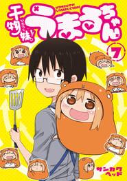Himouto! Umaru-chan: Umaru-chan Mou Ikkai! Full online