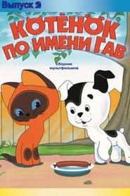 A Kitten Named Woof Episode 2 Full online