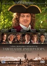 Тайны дворцовы�... переворотов. Россия, век XVIII-ый. Фильм 1. Завещание императора movie full