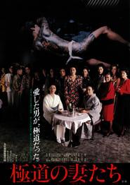 The Yakuza Wives Full online