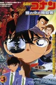 Detective Conan: Captured in Her Eyes Full online