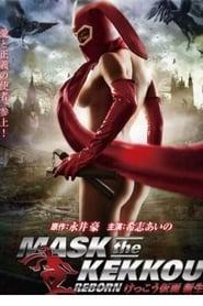 Mask the Kekkou: Reborn movie full