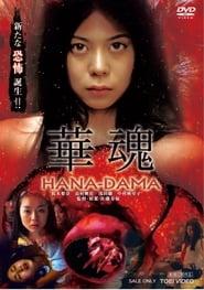 Hana-Dama Full online