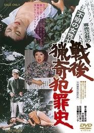 Bizarre Crimes of Post-War Japan Full online