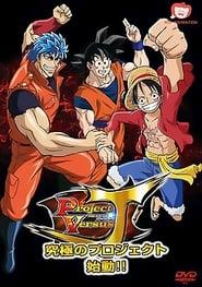 Dream 9 Toriko & One Piece & Dragon Ball Z Super Collaboration Special!! Full online