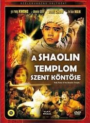 Shaolin & Wu Tang 2: Wu Tang Invasion Full online