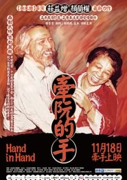 Hand in Hand Full online