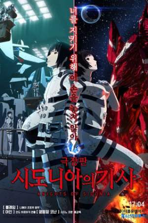 Image Knights of Sidonia: The Movie