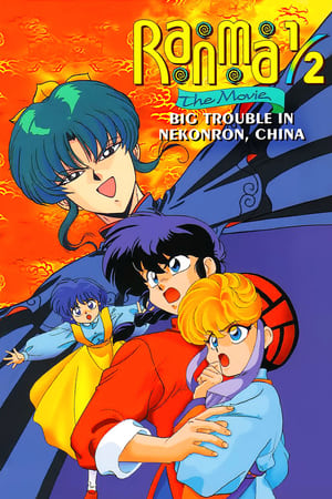 Image Ranma ½: The Movie — Big Trouble in Nekonron, China