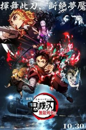 Image Demon Slayer: Kimetsu no Yaiba - The Movie: Mugen Train
