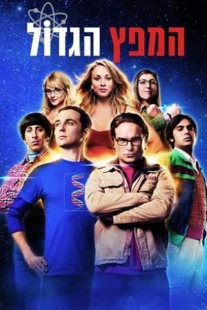 Image The Big Bang Theory
