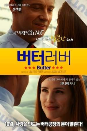 Image Butter