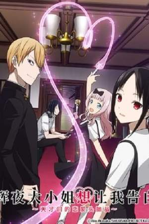 Image Kaguya-sama: Love is War