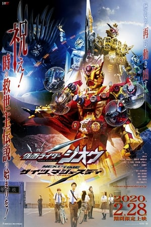 Image Kamen Rider Zi-O NEXT TIME: Geiz, Majesty