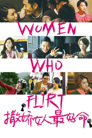 Image Women Who Flirt