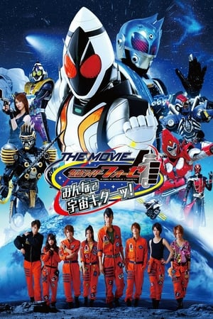 Image Kamen Rider Fourze the Movie: Space, Here We Come!