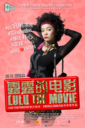 Lulu the Movie