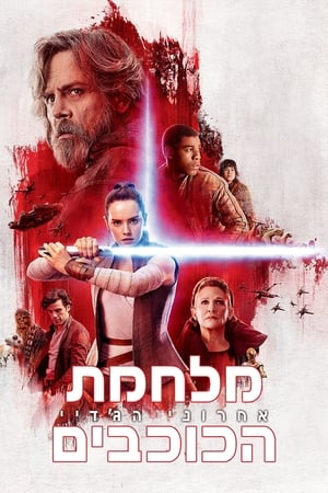 Image Star Wars: The Last Jedi