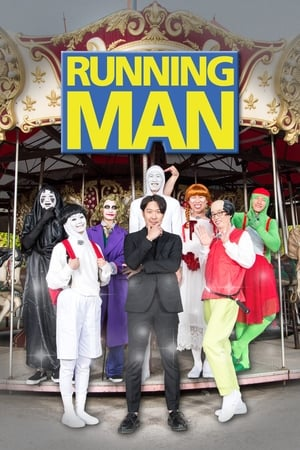 Image Running Man