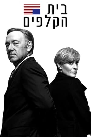 Image House of Cards