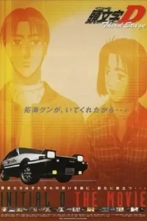 Image Initial D: Third Stage