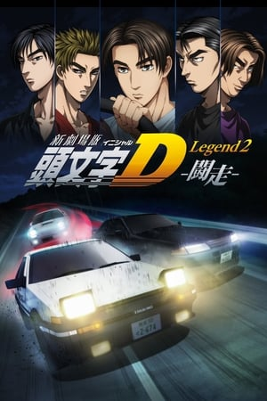 New Initial D the Movie - Legend 2: Racer