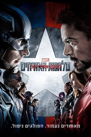 Image Captain America: Civil War