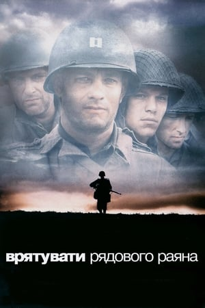 Image Saving Private Ryan
